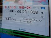 ファミリーマート 岡崎へごし町店でコンビニスタッフ募集中!