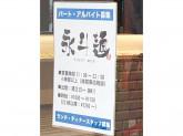 永斗麺 ベイシティ宇品店でアルバイト募集中!
