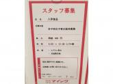 接客・販売経験者歓迎♪八洋食品マイング店スタッフ募集中!