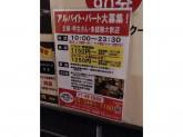 すてーき亭 五反田店でアルバイト・パート募集!!