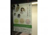 日本生命保険相互会社で保険営業スタッフ募集中!