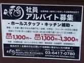 なるとキッチン 東京五反田店で社員&アルバイト募集中!