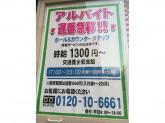 HARIMAYA 日本橋一丁目店でホール&カウンタースタッフ