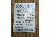 海鮮屋台 花道★時給1000円~/賄い・交通費アリ♪