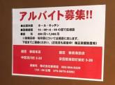 シフト応相談♪麺匠 春晴 本店でスタッフ募集中!