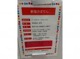 新宿さぼてん アピタ岡崎北店で一緒に働いてみませんか?