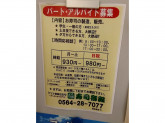 寿司御殿◆お寿司の製造・販売◆時給880円~