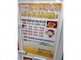 高校生OK★ 焼き鳥・惣菜のお店で楽しく働こう!