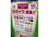 シフト応相談♪ザ・ダイソーゆめタウンみゆき店スタッフ募集中!