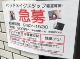 主婦歓迎♪パークサイドホテル広島平和公園前でスタッフ募集中!