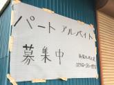 有限会社新栄化成工業でパート・アルバイト募集中!