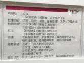 ViS(ビス) レミィ五反田店でアルバイト・契約社員募集中!
