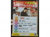 そじ坊 豊橋駅カルミア店◆ホール・キッチン◆時給900円~