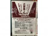 時給1000円以上!麺屋 龍の家族でアルバイト募集中!