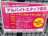 マルカメ 五条店でカウンター・ホールスタッフ募集!