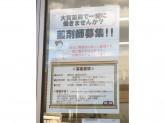 大賀薬局 別府店で薬剤師募集中!