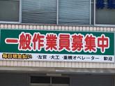 トータル福岡南で作業員募集中!