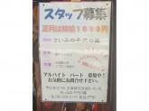 さいふの千円の蔵でスタッフ募集中!