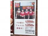 すき家 464号千葉NT白井店でアルバイト募集中!
