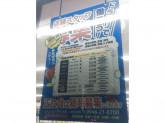 ドラッグストア モリ 警固店日曜勤務はプラス50円!