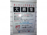 2019年1月15日open☆アルバイト募集中!