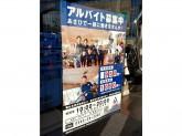 『サイクルベース あさひ 豊田大林店』でお仕事しませんか?