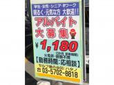 アルバイト大募集(^^)/ 明るく・元気な方 大歓迎!