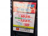 ☆マクドナルド 6号線青戸店でスタッフ募集☆