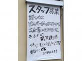 モスバーガー 筑紫通り店でアルバイト募集中!