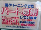 葵クリーニング フィール岡崎大樹寺店でアルバイト募集中!