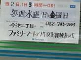 ファミリーマート 今池三丁目店でアルバイト募集中!