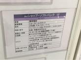 anショップ・ソフトバンクでアルバイト・正社員募集中!