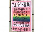 グランプリ 平尾店でアルバイト募集中!