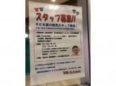 キッズアゲイン 野間大池店でアルバイト募集中!