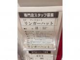 リンガーハット ゆめタウン高松店でスタッフ大募集中!