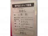 学生OK☆かかし ゆめタウン高松店でスタッフ募集中!