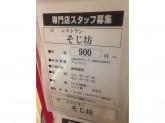 蕎麦処 そじ坊 ゆめタウン高松店で調理補助スタッフ募集中!