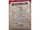 17時以降は時給50円UP☆和菓子の製造・販売をお任せ!