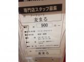 麦まる ゆめタウン高松店でスタッフ募集中!