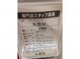 丸醤屋 ゆめタウン高松店でスタッフ募集中!