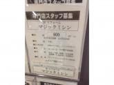 マジックミシン ゆめタウン高松店でスタッフ募集中!