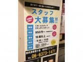 焼肉 鷹ヶ巣 阪急梅田店でホール・キッチンスタッフ募集中!