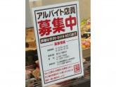 福南商店でパートさん・アルバイトさん大募集中!!