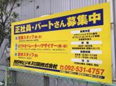 西日本印刷株式会社 福岡本社 スタッフ募集中!