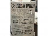 産経新聞 府中東部専売所で配達スタッフ募集中!