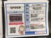 【ブース】イオンモール東浦店でスタッフのお仕事♪