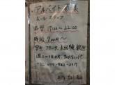 高麗飯店 御影店◆ホール◆時給900円~