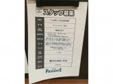 ニッポンバル HANABI(ハナビ)でアルバイト募集中!