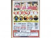 食べ放題 元氣七輪焼肉 牛繁 糀谷店でアルバイト募集中!