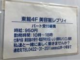 レブリィ 武蔵境店でパート受付スタッフ募集中!